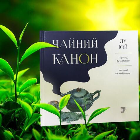 Чайный Канон Лу Юя