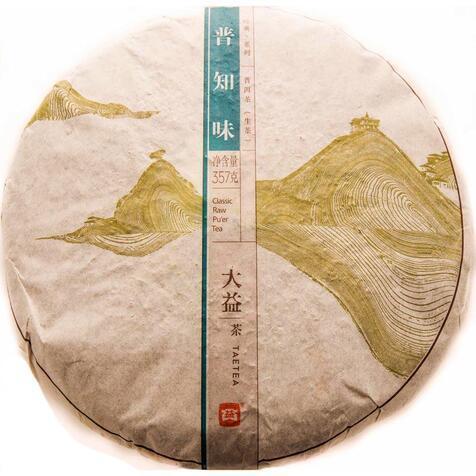 Шен пуер Менхай Да І Пу Жи Вей («Смак з Пу»). 2013 р., 357 г