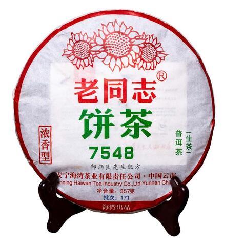 """Шен Пуэр Haiwan (""""Старый товарищ"""") """"7548"""" 2017г., 357 гр."""